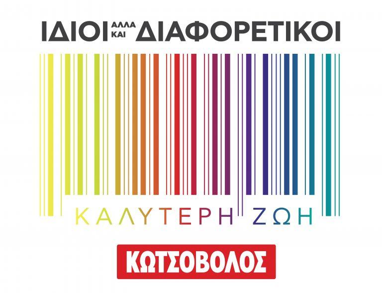 LOGO_IDIOI & DIAFORETIKOI