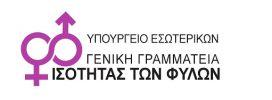 ΓΕΝΙΚΗ_ΓΡΑΜΜΑΤΕΙΑ_ΙΣΟΤΗΤΑΣ1